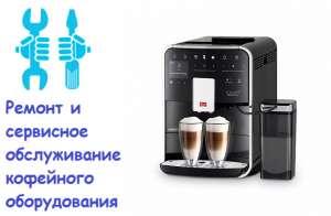 Ремонт кофемашин. Киев. - изображение 1