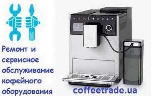 Ремонт кофемашин. Обслуживание кофейного аппарата - изображение 1