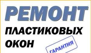 Ремонт окон на зиму Одесса. Устранение продувания пластиковых окон. - изображение 1