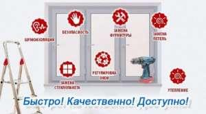 Ремонт окон. Ремонт пластиковых окон Одесса. - изображение 1