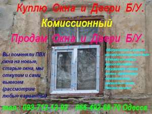 Ремонт ПВХ окон Одесса. Замена стеклопакетов. - изображение 1