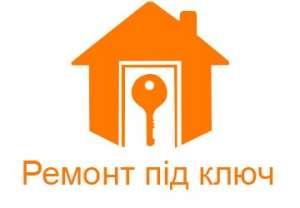 Ремонт под ключ. Киев. Киевская область - изображение 1