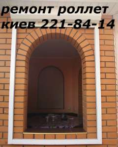 «Ремонт роллет Киев» Троещина, петли в алюминиевые двери S94 - изображение 1