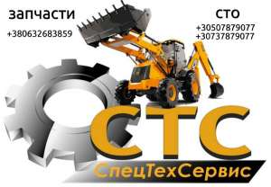 Ремонт спецтехники JCB, грузовой техники, и т.д. - изображение 1