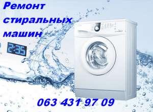 Ремонт стиральной машины в Одессе. - изображение 1