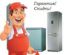 Ремонт стиральных машин,холодильников,бойлеров,тв и др - изображение 1
