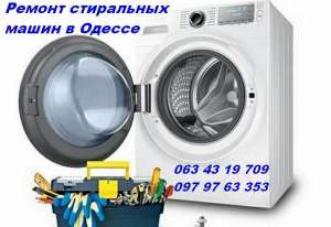 Ремонт стиральных машин в Одессе срочно. - изображение 1