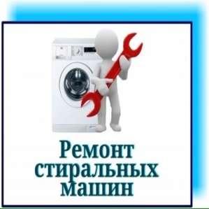 Ремонт стиральных машин в Одессе с гарантией. - изображение 1