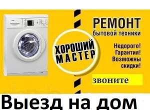 Ремонт стиральных машин, холодильников, бойлеров, ТВ и др. - изображение 1