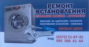 Ремонт стиральных машин Черновцы - изображение 1