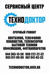 Ремонт телевизоров в Киеве - изображение 1