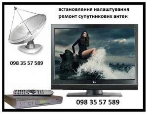 Ремонт, установка, настройка эфирных антенн Т-2, Viasat TV, Экстра ТВ, спутниковых антенн Киев - изображение 1