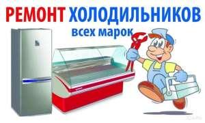 Ремонт холодильников в Киеве и Киево-Святошинском районе. - изображение 1