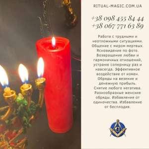 Ритуальная магия Киев. Приворот Киев. - изображение 1