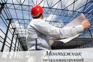 Робота: МОНТАЖНИК в Польщу, безкоштовна вакансія - изображение 1
