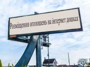 Розміщення оголошень на 100 інтернет дошок України - изображение 1