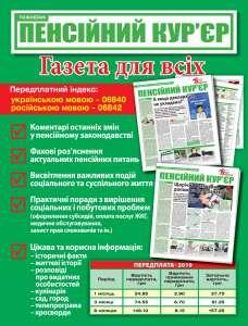 Розміщення реклами в газеті «Пенсійний кур'єр» - изображение 1