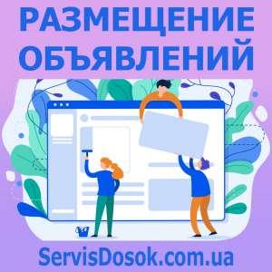 Ручное размещение объявлений в интернете. Вся Украина, любой регион - изображение 1