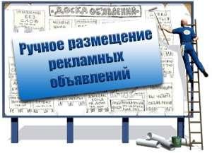 Ручное размещение объявлений заказать в Днепре - изображение 1