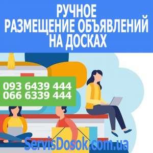 Ручное размещение объявлений на досках объявлений Харькова - изображение 1