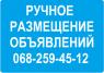 Ручное размещение объявлений, реклама на досках объявлений Киев, размещение объявлений на досках, заказать размещение объявлени. Интернет и компьютеры - Услуги