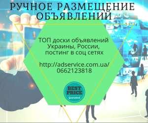 Ручное размещение объявлений, реклама на досках объявлений - изображение 1