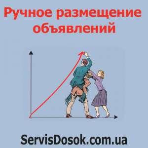 Ручное размещение объявлений Украина - изображение 1