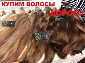 Салон красоты купит Волосы дорого. - изображение 1