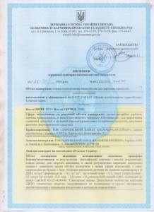 Санітарний висновок СЕС Держпродспоживслужби, сертифікат, УКРСЕПРО, протоколи випробувань продуктів - изображение 1