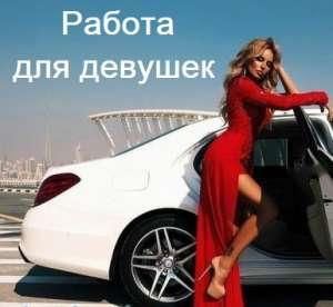 Свежая вакансия для Девушек в Одессе. - изображение 1