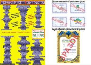 Свідоцтво, посвідчення, диплом, сертифікат, скоринка, Кропевницкий - изображение 1