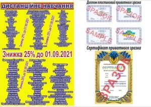 Свідоцтво, посвідчення, диплом, сертифікат, скоринка, Полтава - изображение 1