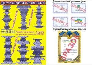 Свідоцтво, посвідчення, диплом, сертифікат, скоринка, Чернігів - изображение 1