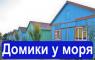 Перейти к объявлению: Сдам домики на Азовском море. Арабатская стрелка, п. Счастливцево.