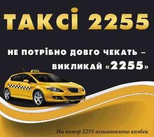 Сервис услуг такси Киев-Одесса-Днепр - изображение 1