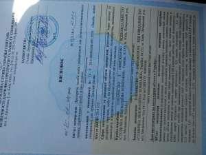 Сертификация, санитарное заключение, висновки СЕС - изображение 1