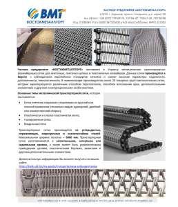 Сетка транспортерная, лента транспортерная металлическая европейского производства. - изображение 1