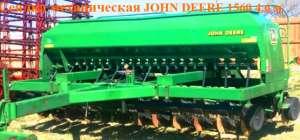 Сеялка Джон Дир 1560, механическая. Зерновая сеялка 4,6 м. - изображение 1