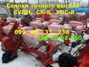Сеялка Супн,Упс,СУ-8 гибрид ТОЧНОГО ВЫСЕВА - изображение 1