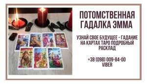 Сильная гадалка в Киеве. Магические услуги Киев. - изображение 1