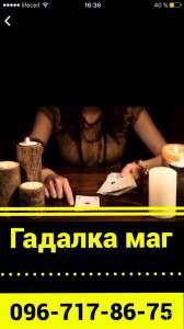 Сильнеишый Приворот на брак Полтава ! Брачный Приворот Полтава ! Зашита от измен Полтава ! - изображение 1