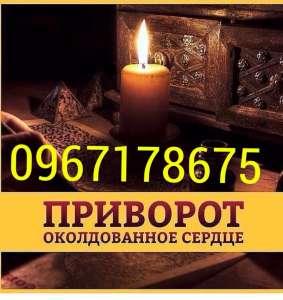 Сильнейшая гадалка в Одессе Услуги гадалки в Одессе Гадание на картах таро в Одессе Приворот любимого в Одессе - изображение 1
