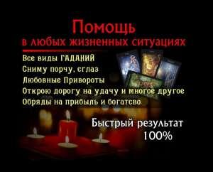 Сильный маг в Украине. Целительница Наталья. - изображение 1