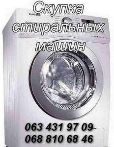 Скупка б/у стиральных машин Одесса. - изображение 1
