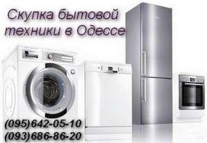 Скупка бытовой техники в Одессе - изображение 1