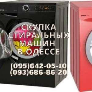 Скупка, выкуп стиральных машин Одесса. Вывоз стиральной машины Одесса. - изображение 1