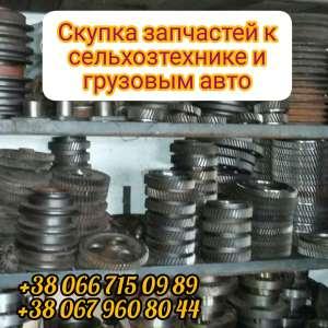 Скупка запчастей к сельхозтехнике и грузовым автомобилям. - изображение 1