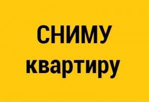 Сниму недорого в Броварах 1-к/к - изображение 1