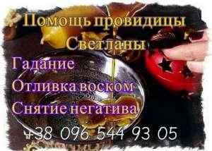 Снятие негатива воском Киев. - изображение 1