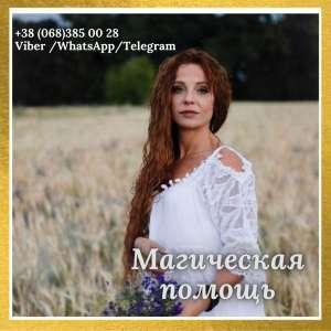 Снятие негатива Киев. Любовный приворот Киев. Обряды на бизнес. - изображение 1